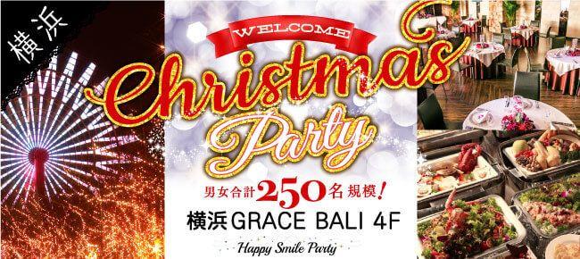 【関内・桜木町・みなとみらいの恋活パーティー】happysmileparty主催 2016年12月24日