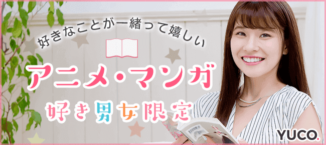 【渋谷の婚活パーティー・お見合いパーティー】ユーコ主催 2016年12月3日