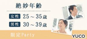 【日本橋の婚活パーティー・お見合いパーティー】ユーコ主催 2016年12月3日