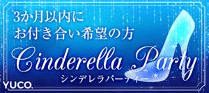 【横浜駅周辺の婚活パーティー・お見合いパーティー】ユーコ主催 2016年12月3日