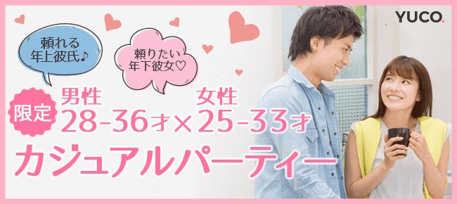 【日本橋の婚活パーティー・お見合いパーティー】ユーコ主催 2016年12月4日