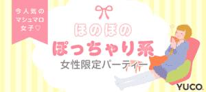 【恵比寿の婚活パーティー・お見合いパーティー】ユーコ主催 2016年12月4日