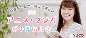 【横浜駅周辺の婚活パーティー・お見合いパーティー】ユーコ主催 2016年12月4日