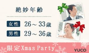 【心斎橋の婚活パーティー・お見合いパーティー】ユーコ主催 2016年12月4日
