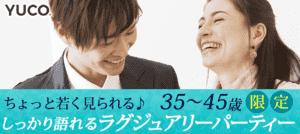 【渋谷の婚活パーティー・お見合いパーティー】ユーコ主催 2016年12月11日