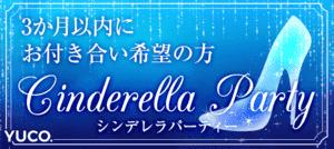 【新宿の婚活パーティー・お見合いパーティー】ユーコ主催 2016年12月11日