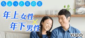【渋谷の婚活パーティー・お見合いパーティー】ユーコ主催 2016年12月14日