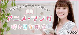 【梅田の婚活パーティー・お見合いパーティー】ユーコ主催 2016年12月16日