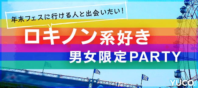 【青山の婚活パーティー・お見合いパーティー】ユーコ主催 2016年12月17日