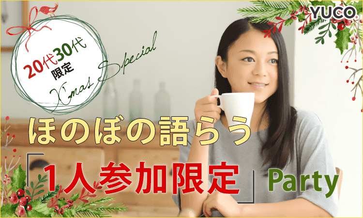 【新宿の婚活パーティー・お見合いパーティー】ユーコ主催 2016年12月17日