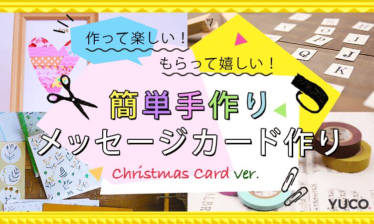 【青山の婚活パーティー・お見合いパーティー】ユーコ主催 2016年12月24日