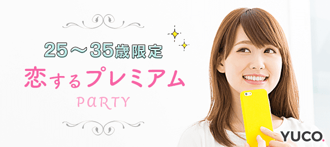 【横浜駅周辺の婚活パーティー・お見合いパーティー】ユーコ主催 2016年12月24日