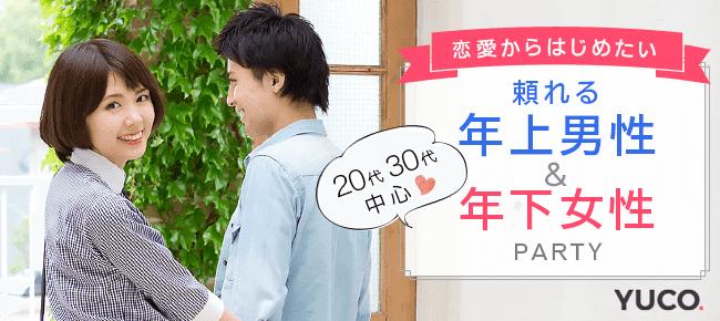 【心斎橋の婚活パーティー・お見合いパーティー】ユーコ主催 2016年12月24日