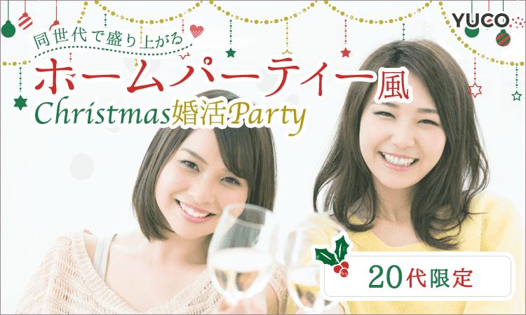【渋谷の婚活パーティー・お見合いパーティー】ユーコ主催 2016年12月25日