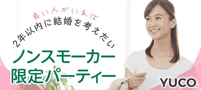 【新宿の婚活パーティー・お見合いパーティー】ユーコ主催 2016年12月25日