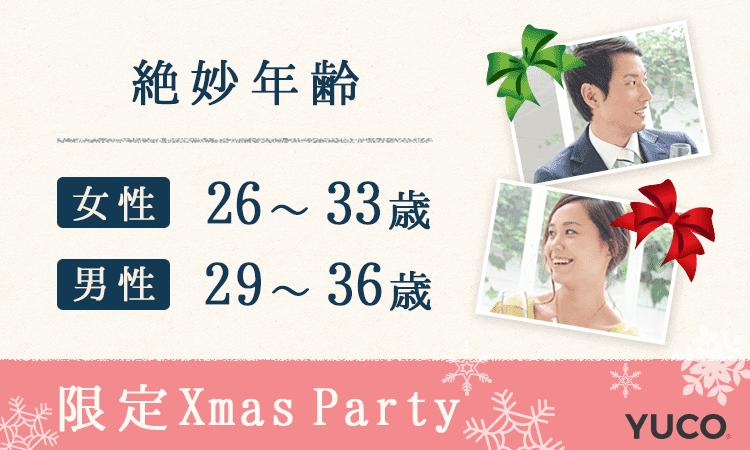【梅田の婚活パーティー・お見合いパーティー】ユーコ主催 2016年12月25日