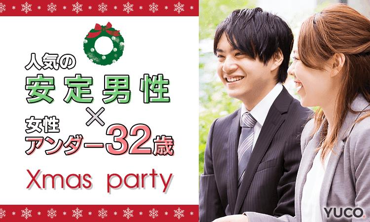 【心斎橋の婚活パーティー・お見合いパーティー】ユーコ主催 2016年12月25日