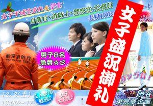 【渋谷の恋活パーティー】東京夢企画主催 2016年12月3日