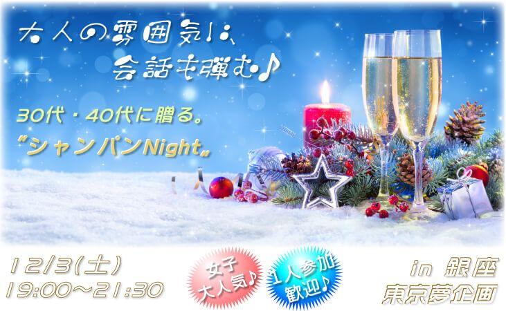 【銀座の婚活パーティー・お見合いパーティー】東京夢企画主催 2016年12月3日