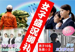 【渋谷の恋活パーティー】東京夢企画主催 2016年12月4日