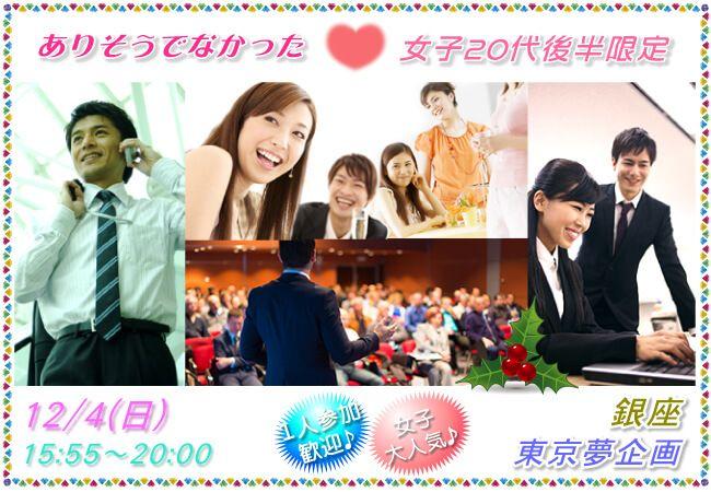 【銀座のプチ街コン】東京夢企画主催 2016年12月4日