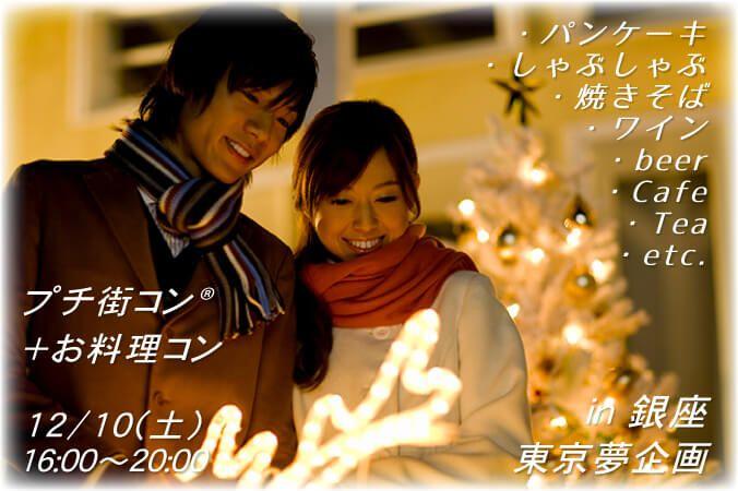 【銀座のプチ街コン】東京夢企画主催 2016年12月10日