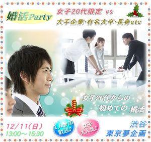 【渋谷の婚活パーティー・お見合いパーティー】東京夢企画主催 2016年12月11日