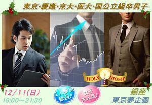 【銀座の婚活パーティー・お見合いパーティー】東京夢企画主催 2016年12月11日