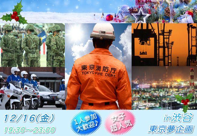 【渋谷のプチ街コン】東京夢企画主催 2016年12月16日