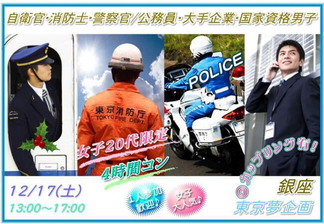 【銀座のプチ街コン】東京夢企画主催 2016年12月17日