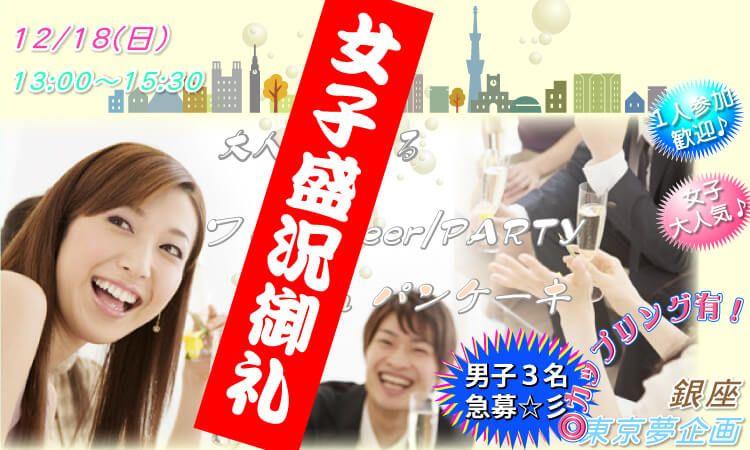 【銀座の婚活パーティー・お見合いパーティー】東京夢企画主催 2016年12月18日