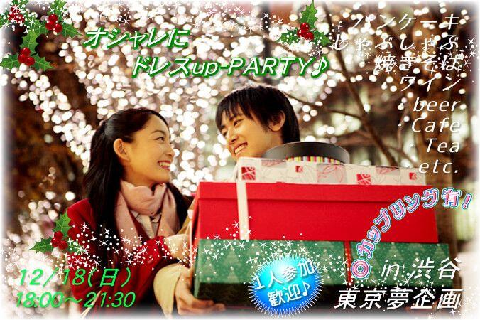 【渋谷の婚活パーティー・お見合いパーティー】東京夢企画主催 2016年12月18日