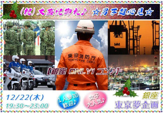 【銀座のプチ街コン】東京夢企画主催 2016年12月22日