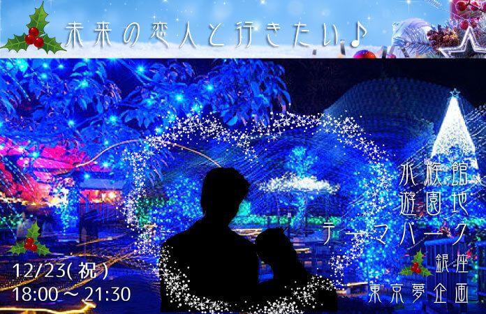 【銀座のプチ街コン】東京夢企画主催 2016年12月23日
