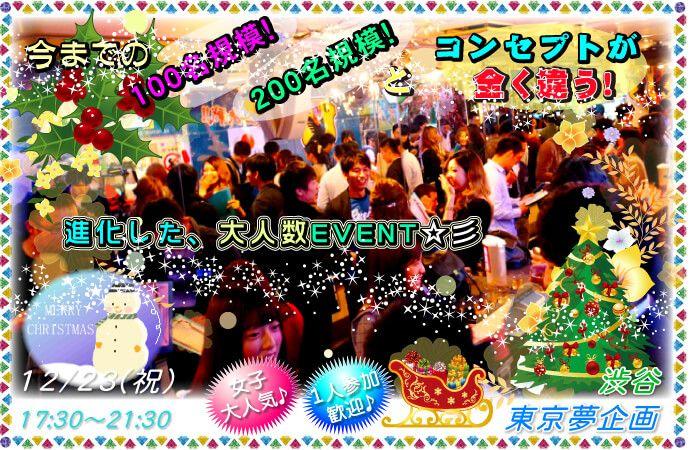 【渋谷の恋活パーティー】東京夢企画主催 2016年12月23日