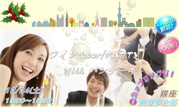 【銀座の婚活パーティー・お見合いパーティー】東京夢企画主催 2016年12月24日