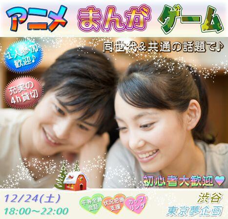 【渋谷の婚活パーティー・お見合いパーティー】東京夢企画主催 2016年12月24日