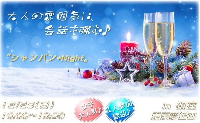 【銀座の婚活パーティー・お見合いパーティー】東京夢企画主催 2016年12月25日