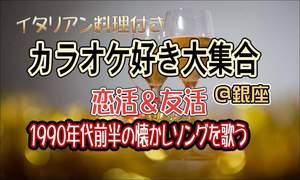 【銀座のプチ街コン】エスクロ・ジャパン株式会社主催 2016年12月6日