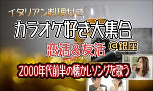 【銀座のプチ街コン】エスクロ・ジャパン株式会社主催 2016年12月9日