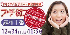 【東京都その他のプチ街コン】エピックマンプロダクト株式会社主催 2016年12月4日
