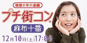 【東京都その他のプチ街コン】エピックマンプロダクト株式会社主催 2016年12月10日