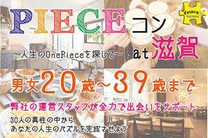 【草津のプチ街コン】株式会社Peace主催 2016年12月18日