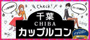 【船橋のプチ街コン】株式会社トータルサポート主催 2016年12月3日
