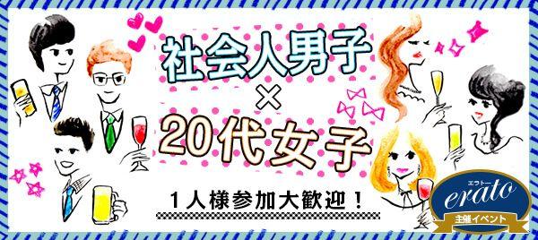 【船橋のプチ街コン】株式会社トータルサポート主催 2016年12月18日