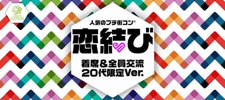 【水戸のプチ街コン】株式会社リネスト主催 2016年12月4日