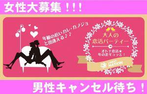 【岡山駅周辺の恋活パーティー】株式会社リネスト主催 2016年12月10日