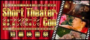 【松江のプチ街コン】株式会社リネスト主催 2016年12月10日