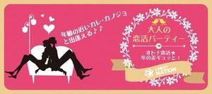 【関内・桜木町・みなとみらいの恋活パーティー】株式会社リネスト主催 2016年12月10日