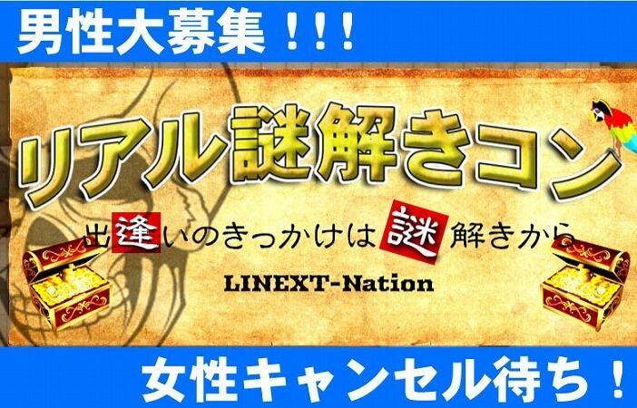 【札幌駅のプチ街コン】株式会社リネスト主催 2016年12月17日